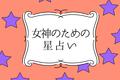 【明日のDRESS占い】10/15 女神のための星占い