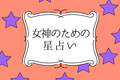 【明日のDRESS占い】10/14 女神のための星占い