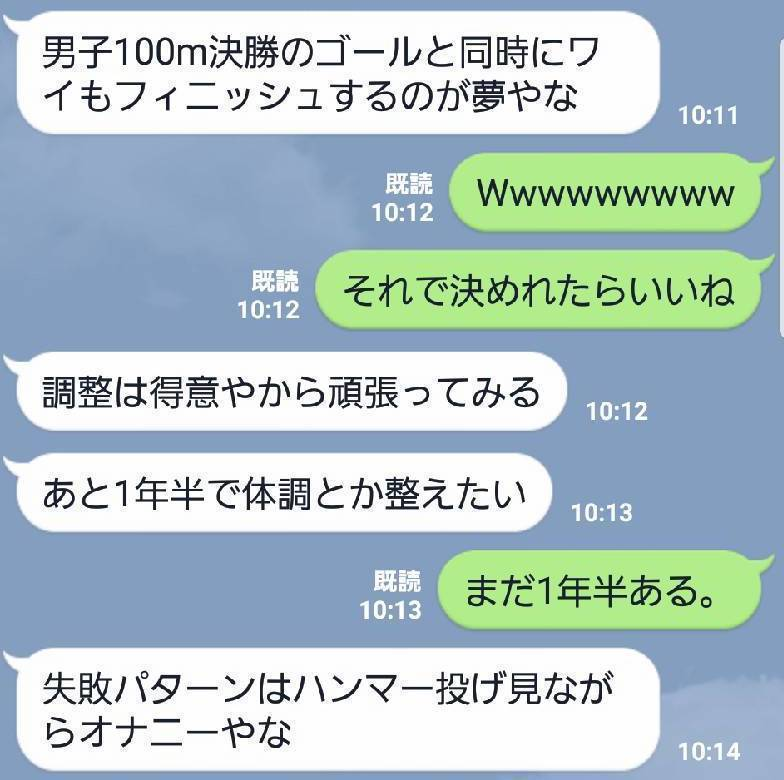 LINE 面白い会話