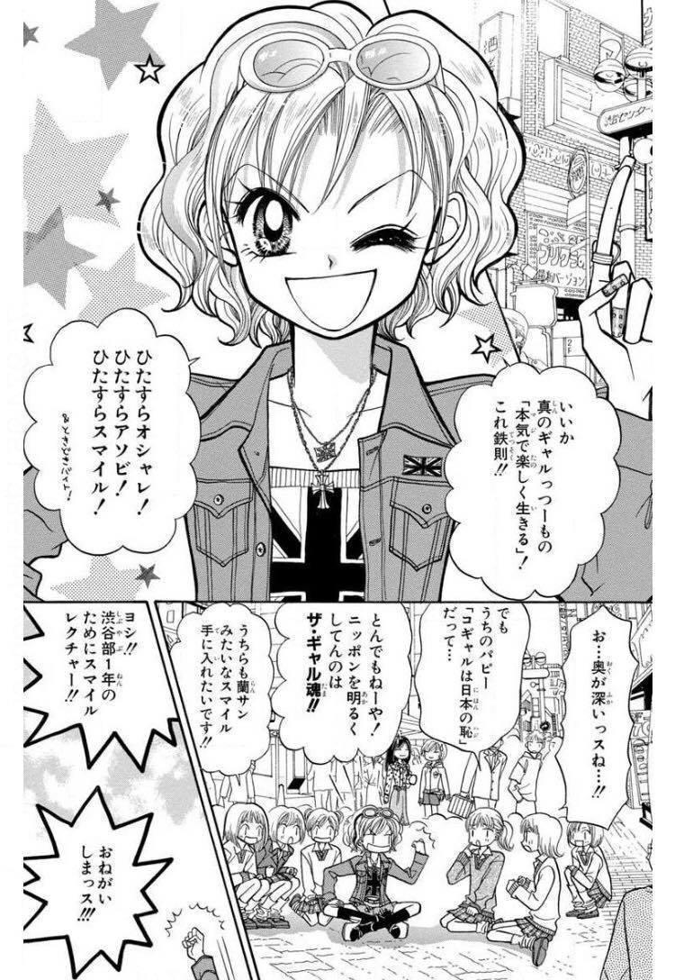 ⓒ藤井みほな/集英社