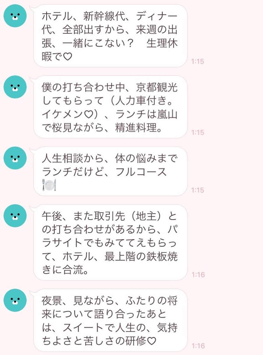 LINE 恋愛 モテない