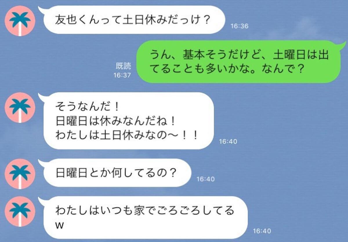 LINE 恋愛 片想い
