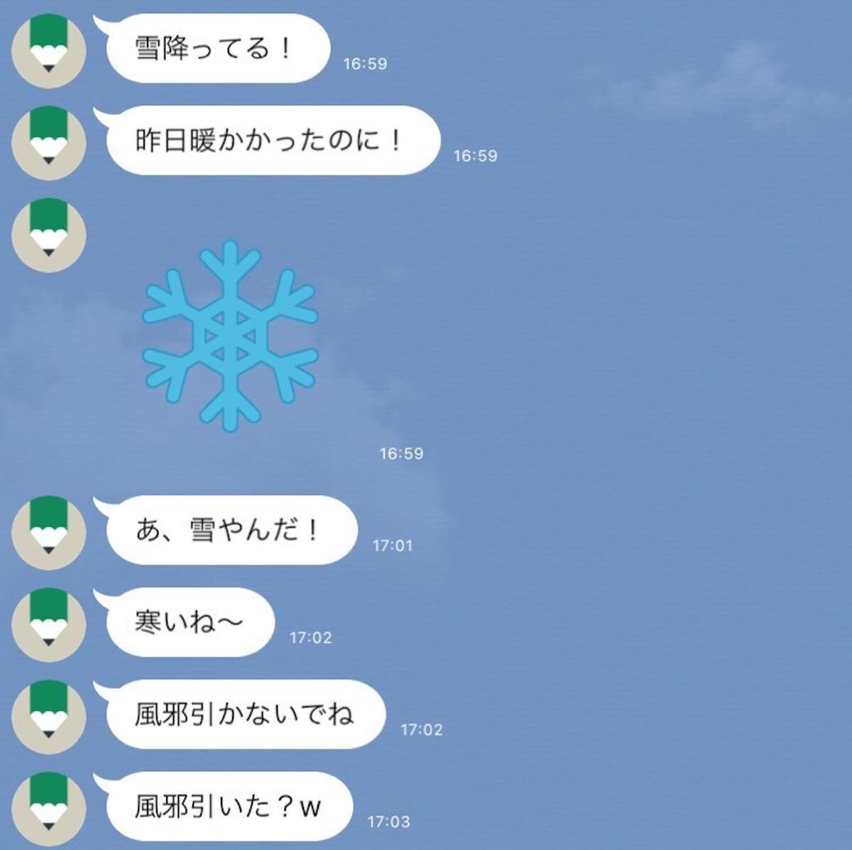 LINE 片思い