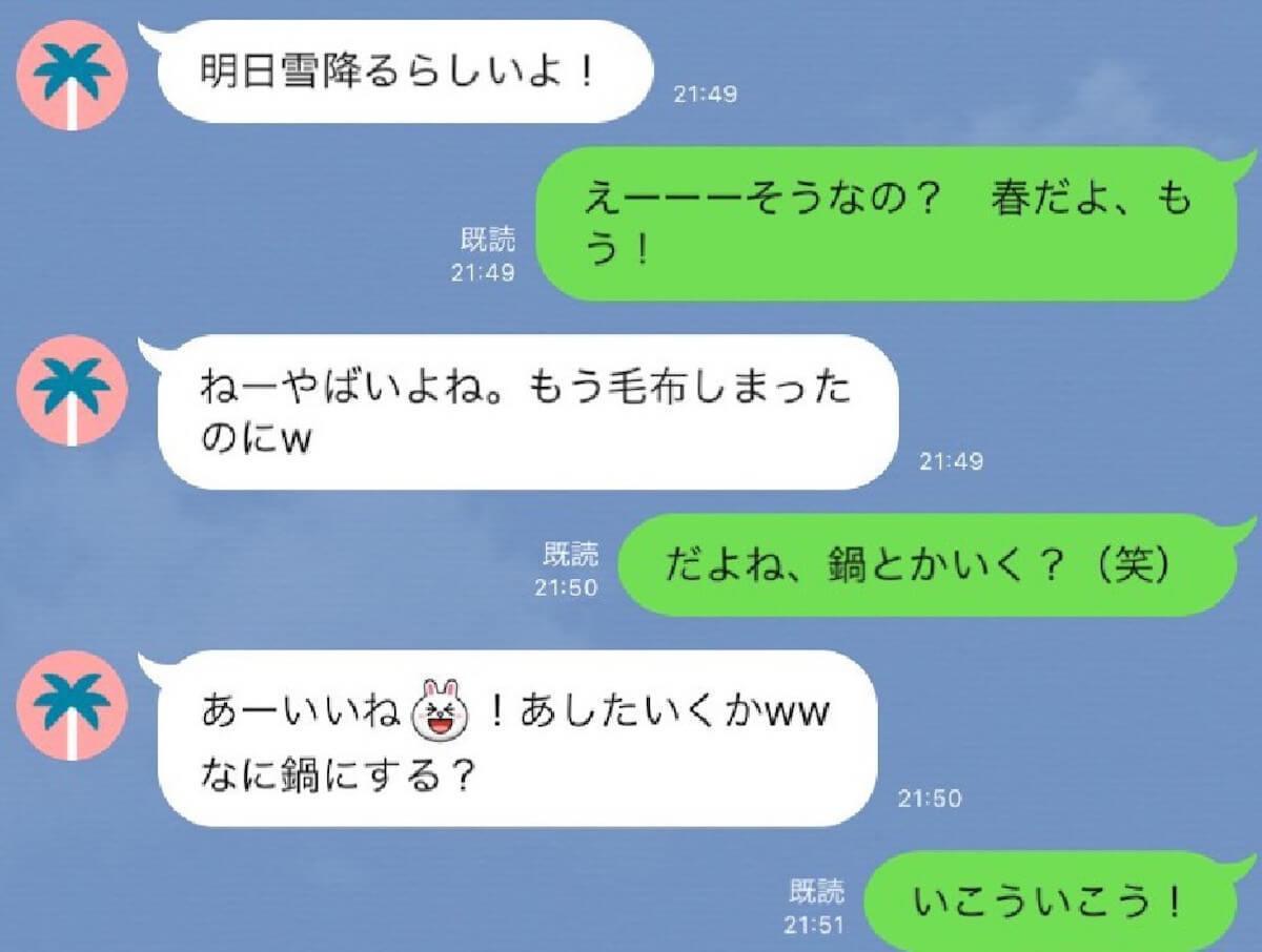 LINE 恋愛 モテる