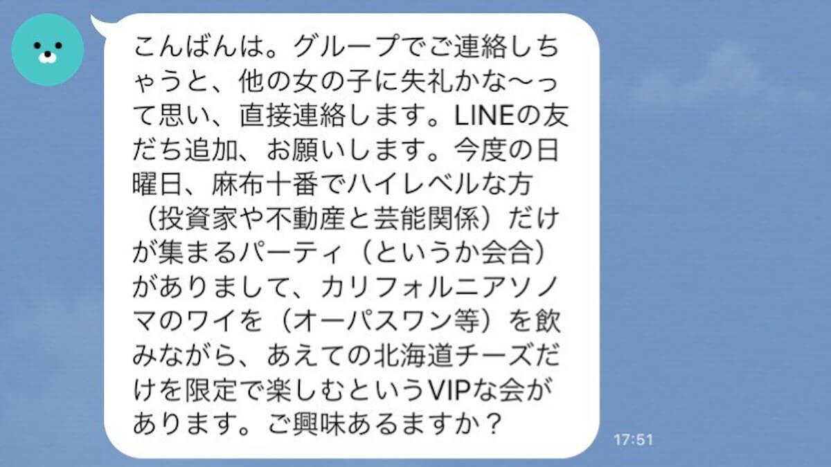 LINE 恋愛 チャラい