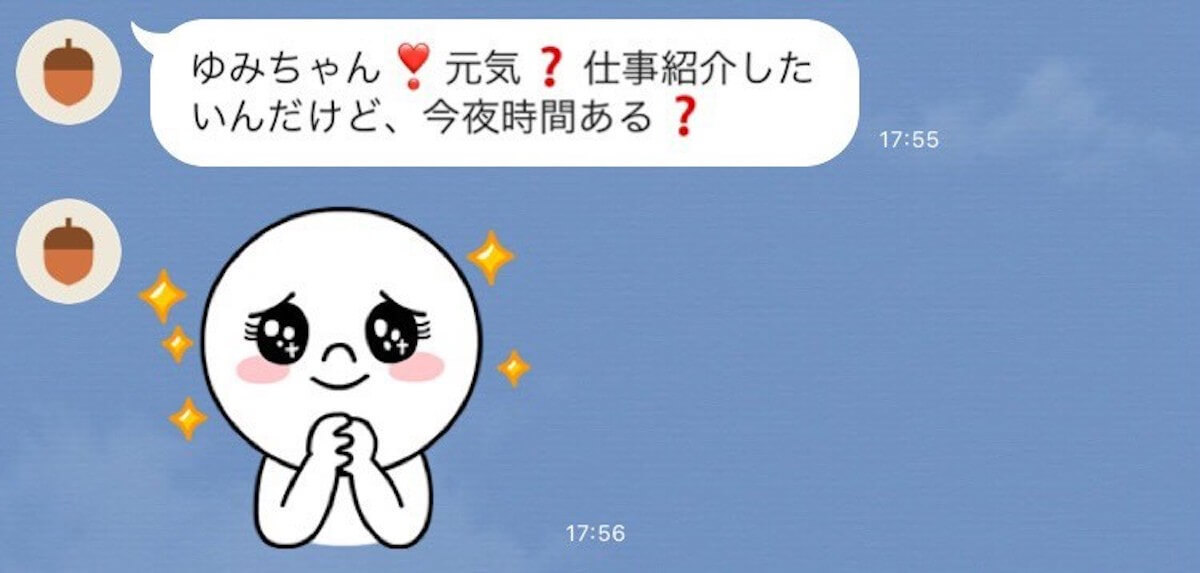 LINE 恋愛