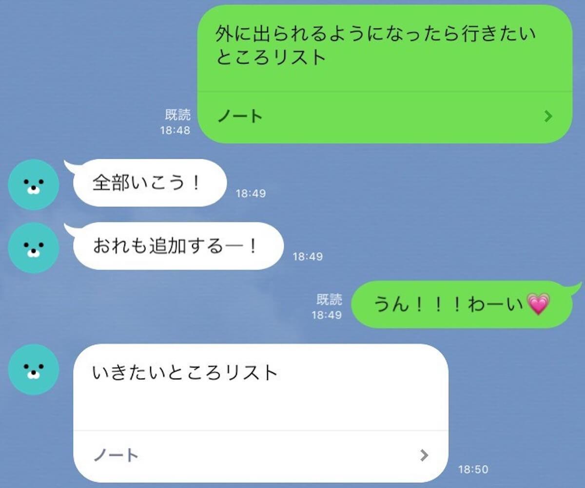 LINE ライン 恋愛
