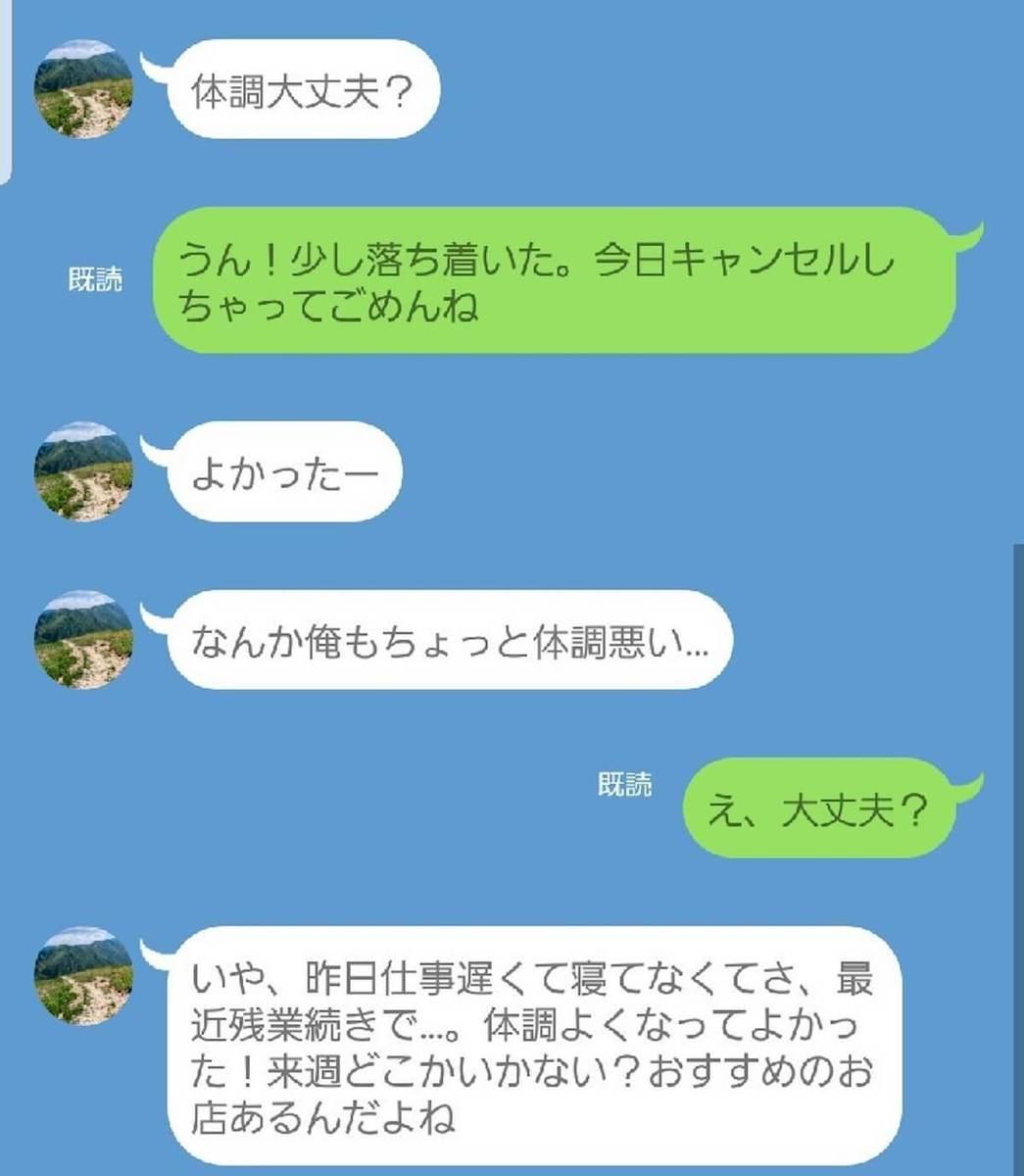 大人の恋愛LINE術