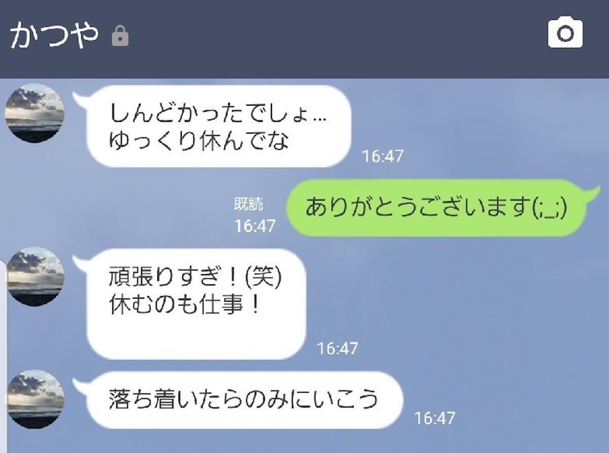 大人のLINE 不倫LINE