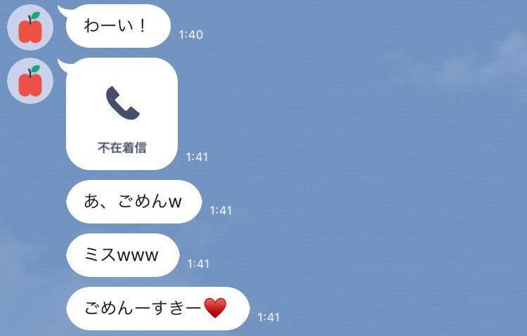 LINEの恋愛