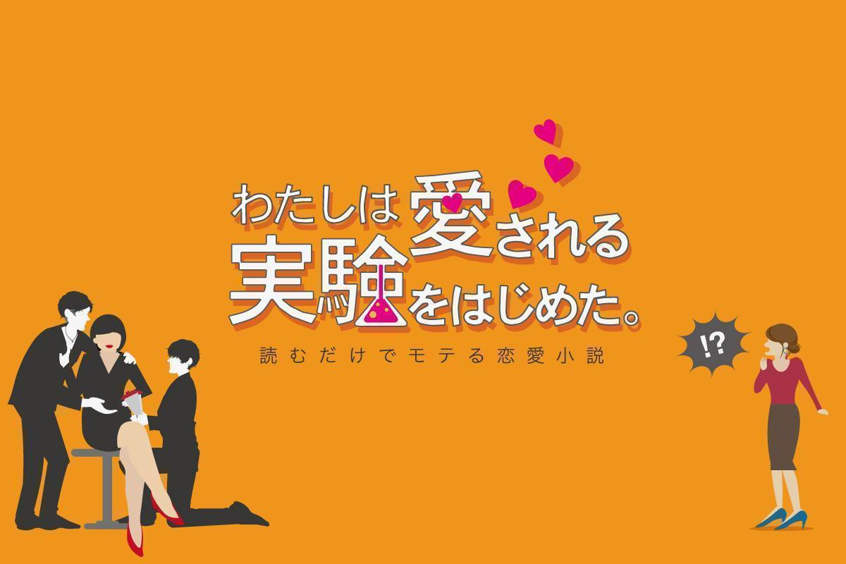 わたしは愛される実験をはじめた。浅田悠介