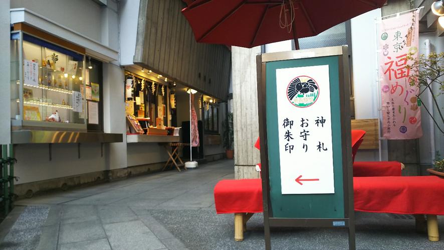 烏森神社 社務所