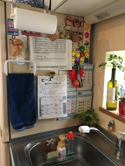 狭い部屋を広く使う - 冷蔵庫
