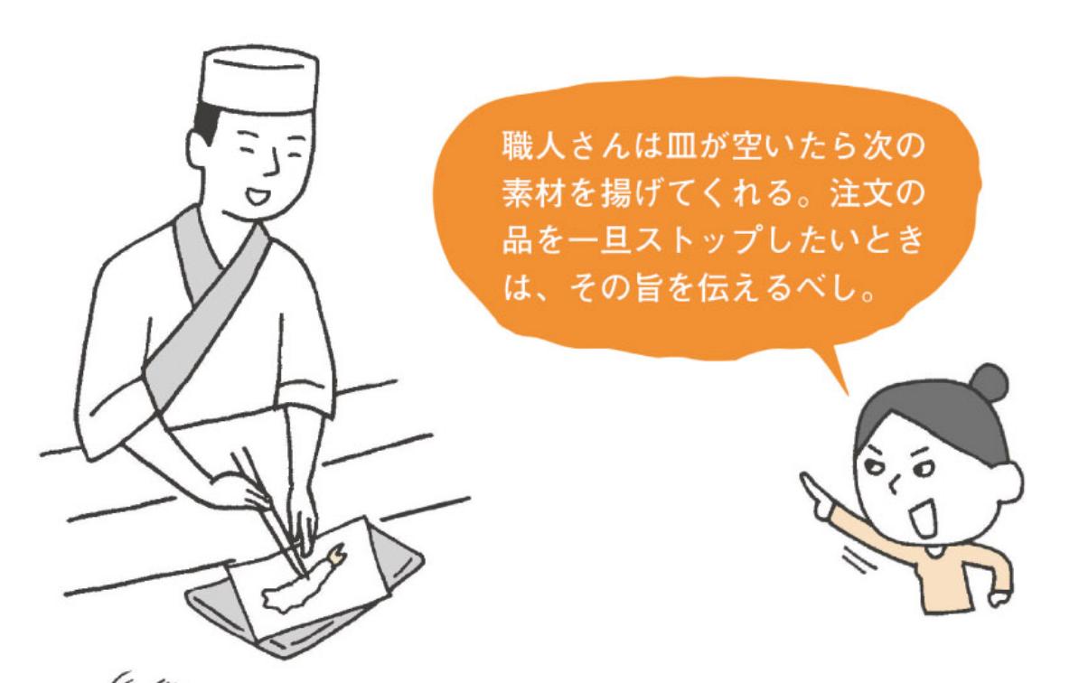天ぷらのきれいな食べ方