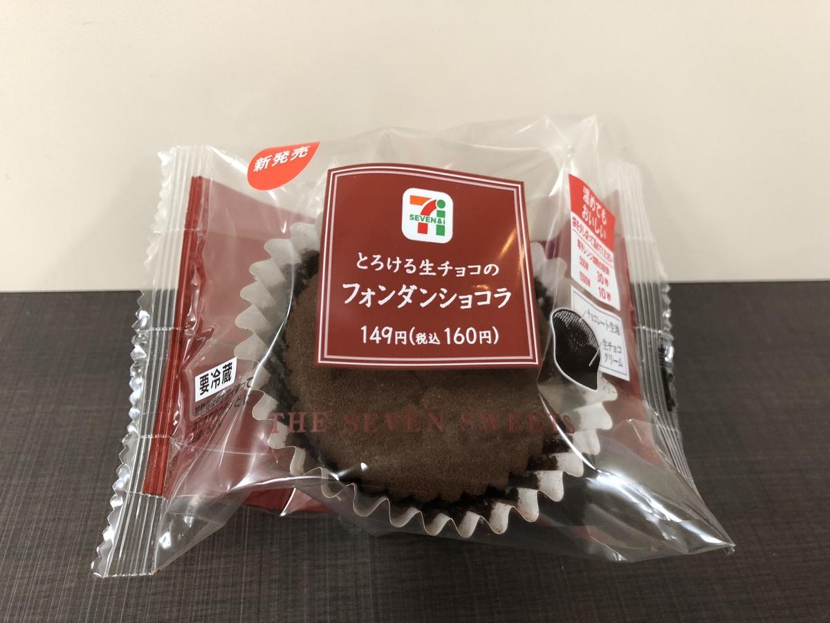 セブンイレブン,とろける生チョコのフォンダンショコラ